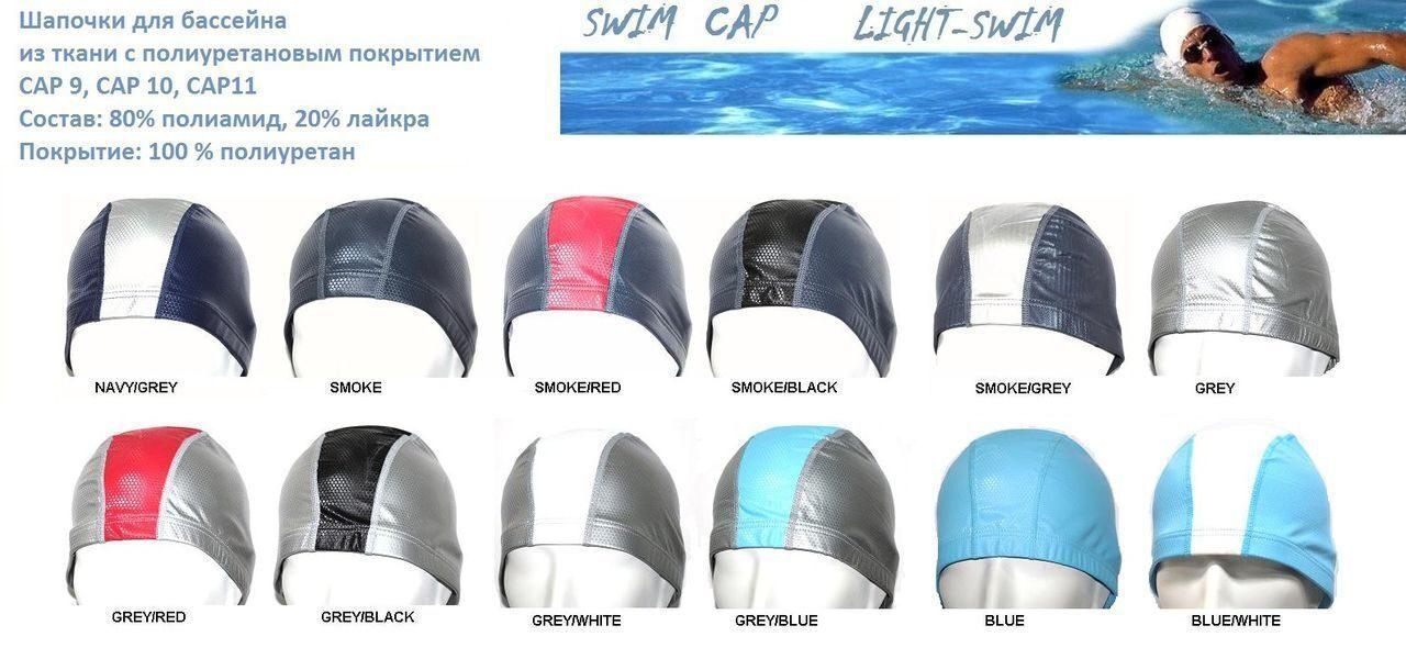 Как сшить шапочку для плавания своими руками